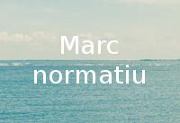 Marc normatiu